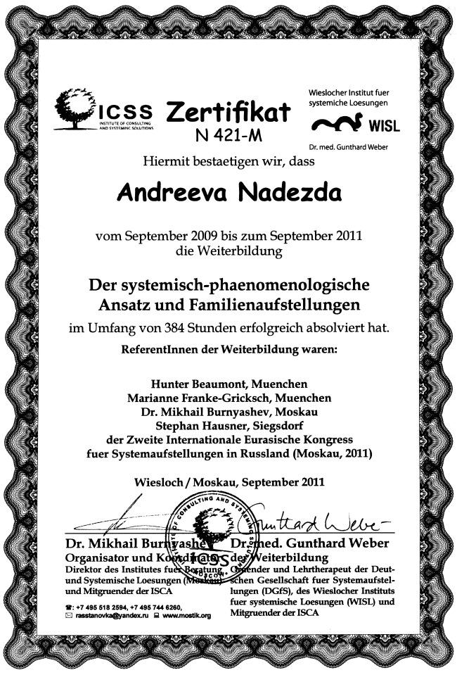 сертификат ИКСР немецкий