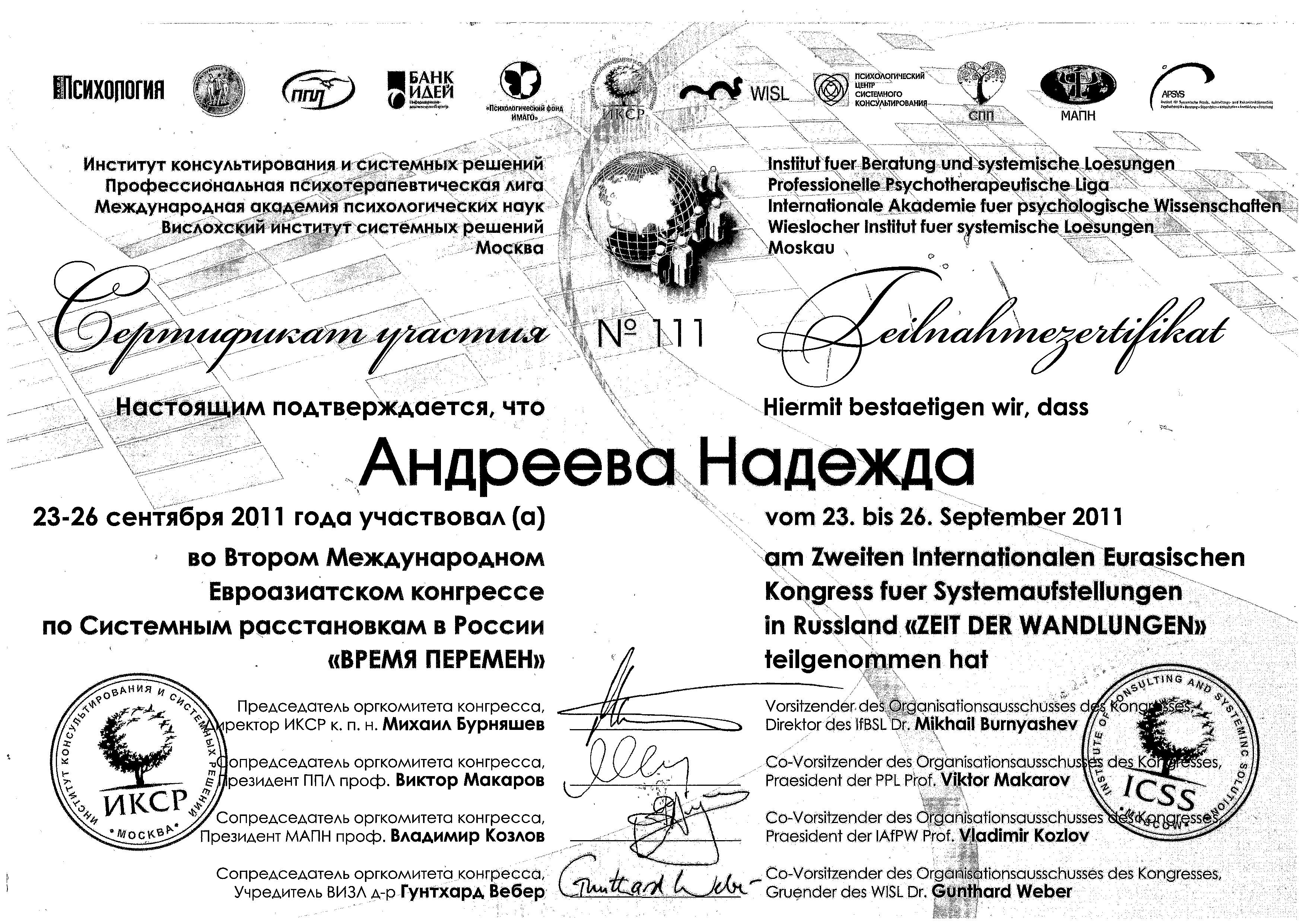 Андреева Н конгресс 2011
